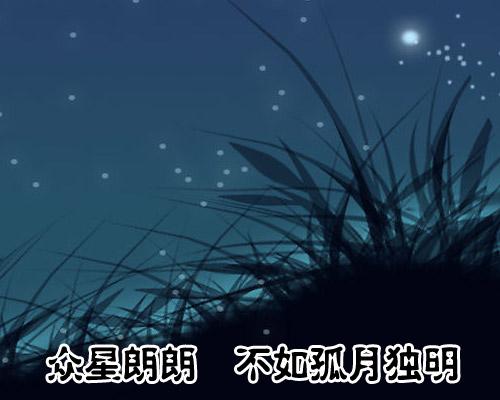 增广贤文 27 (但存方寸地)