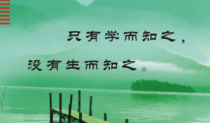 论语·季氏·第十六(2)
