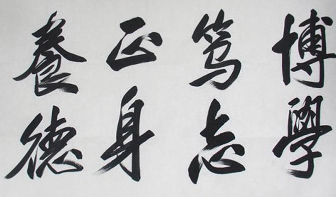 论语·子张·第十九(2)