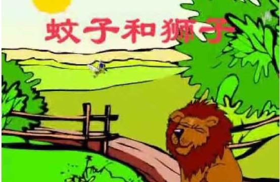 狮子和蚊子