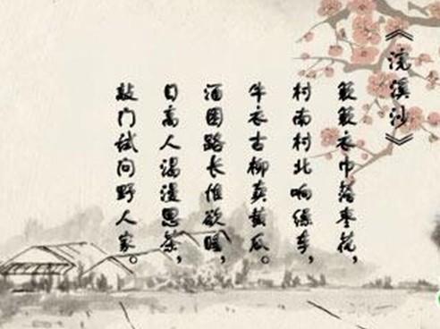 浣溪沙(簌簌衣巾落枣花)